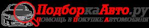 АвтоПодбор Ижевск | Подбор Авто в Ижевске
