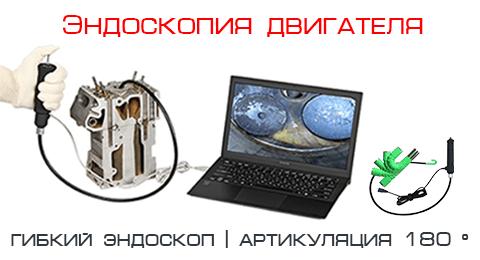 Эндоскопия двигателя в Ижевске