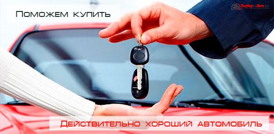 Помощь в покупке авто